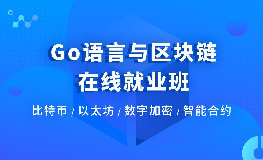 博学谷 Go语言与区块链在线就业班