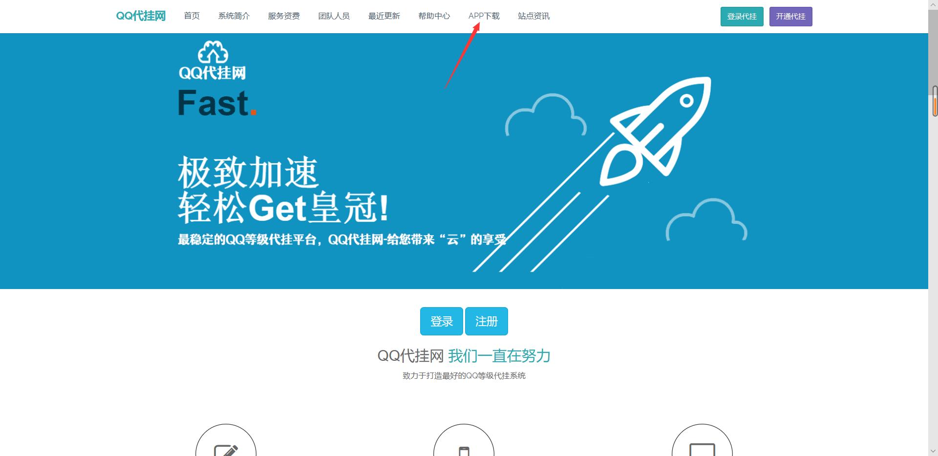 QQ代挂app下载