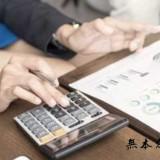 会计利润与税法利润的区别是什么?会计利润是什么?【财税知识】