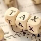 应税收入和免税收入:应税收入是什么意思?免税收入有哪些? 【财务知识】