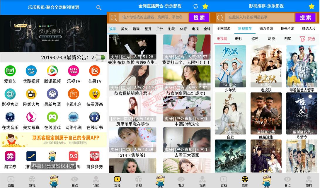 乐乐影视v9.8破解版 全网影视+多直播平台合一