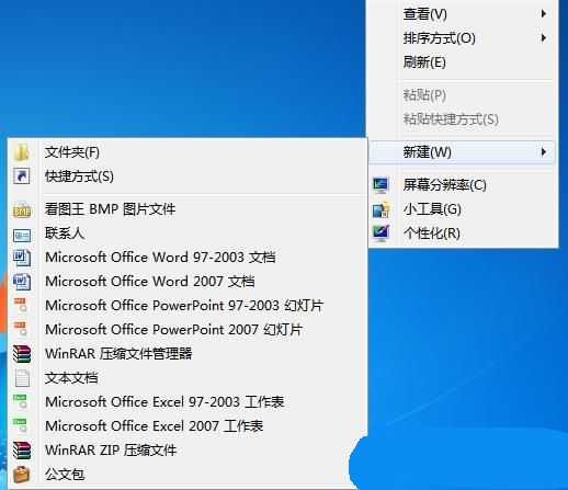 Office右键新建word文档Excel和ppt修复工具1.0绿色版
