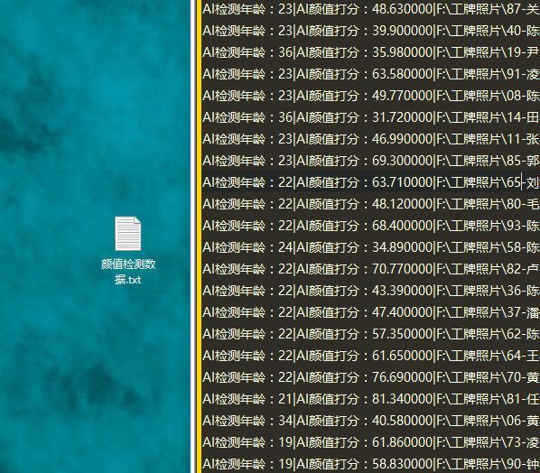 易语言百度AI人脸识别测颜值源码