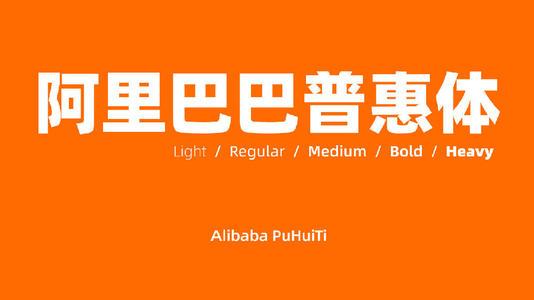 阿里巴巴免费商用字体:普惠体