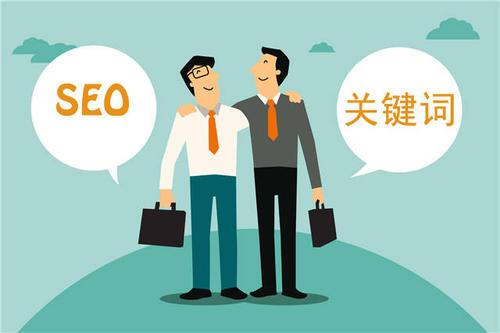 seo优化基础,选择网站关键词的方法