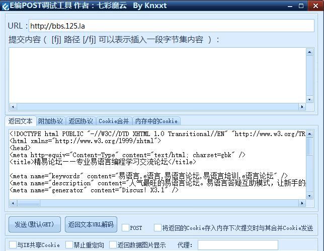 E编易语言POST调试工具源码(Knxty)