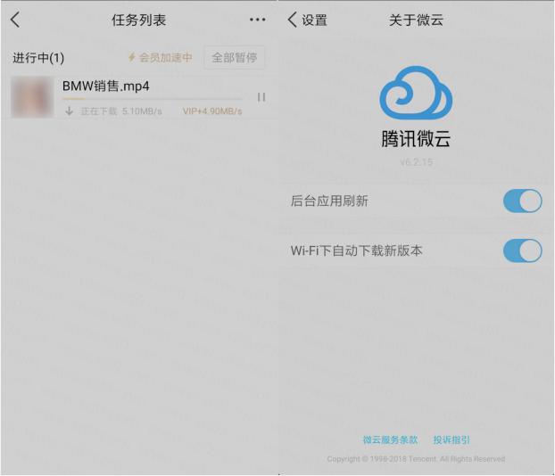 安卓微云v6.9.3破解VIP版