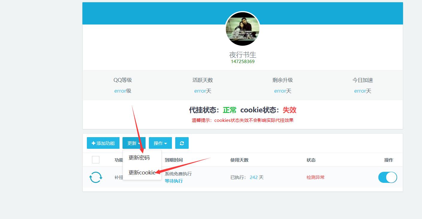 QQ代挂更新ck图二