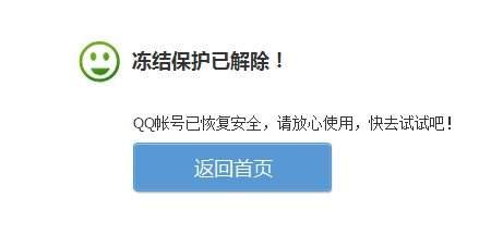 QQ解冻图