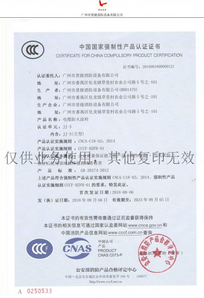 JJ-3电缆防火涂料报告-1
