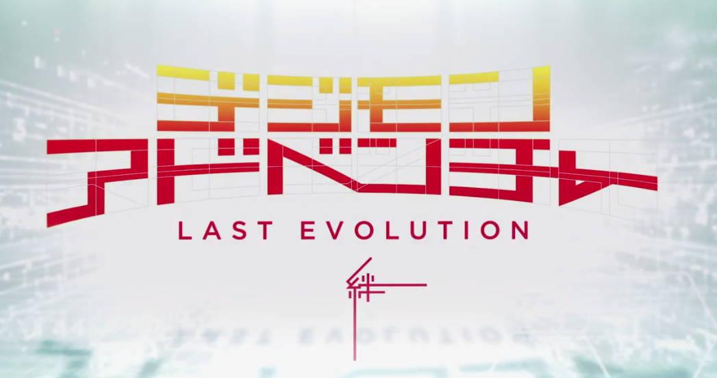 数码宝贝最新剧场版《最后的进化 羁绊》发布预告片:将于2020年上映-玩懂手机网 - 玩懂手机第一手的手机资讯网(www.wdshouji.com)