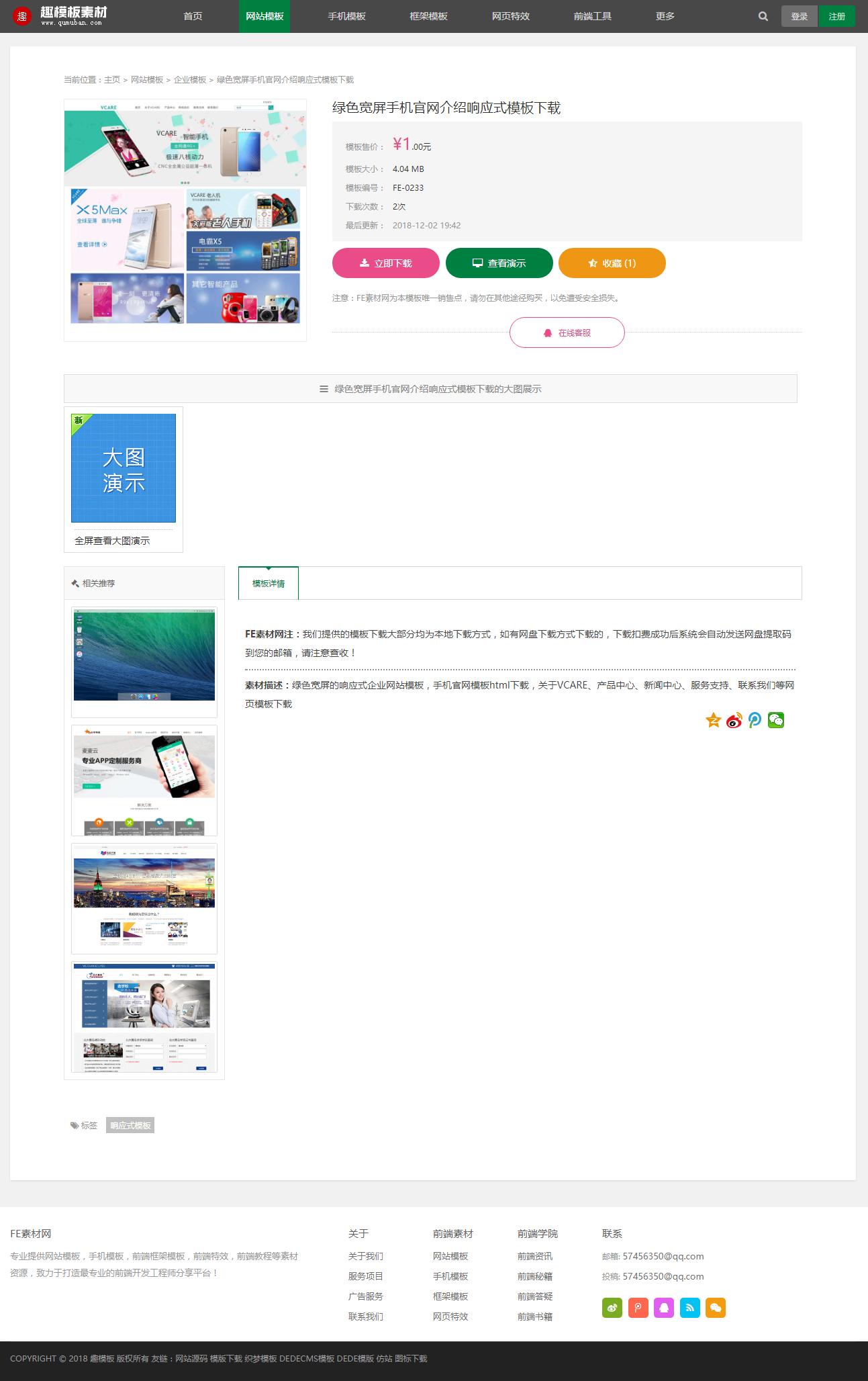 织梦模板带会员系统支持充值的站长素材下载类源码免费下载