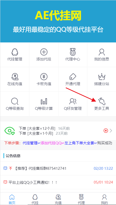 QQ代挂网首页