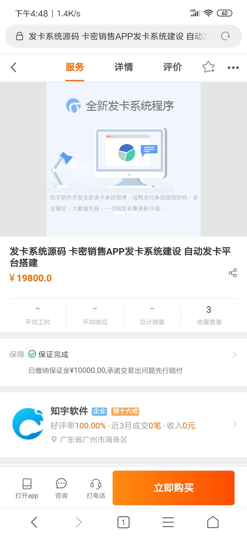 全网首发最新企业发卡网价值一万多!