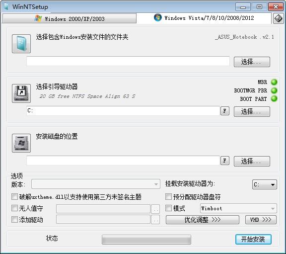WinNTSetup原版系统安装工具