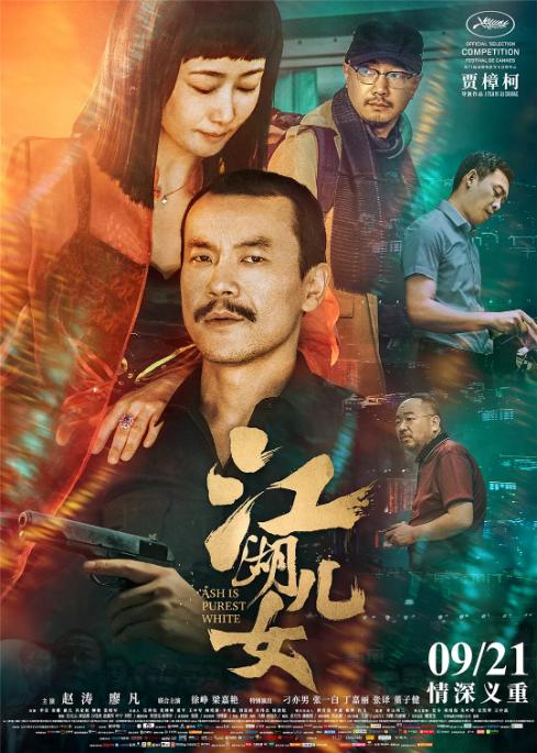 江湖儿女.HD.MP4.2019.中国大陆.爱情.中文字幕