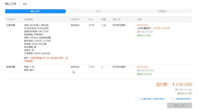 羊毛党之家 阿里云新套餐已发布 1核/512MB/20GB/1TB 流量 $2.5/月 https://yipingguo.com