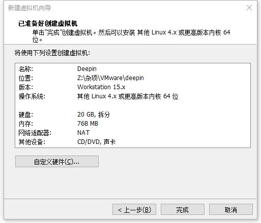 VM15安装Deepin