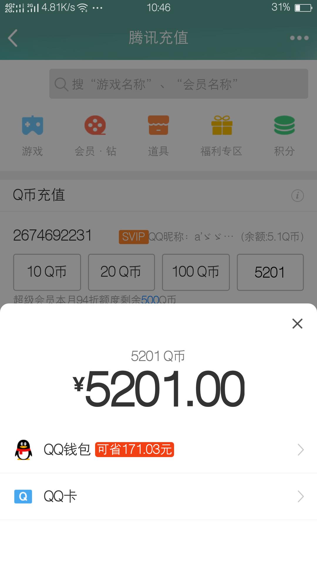 手机QQ充值任意QB BUG