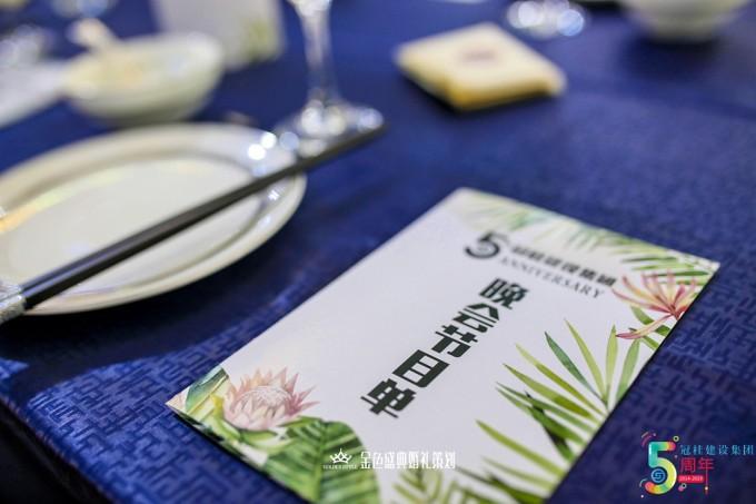 冠桂建设集团5周年晚会