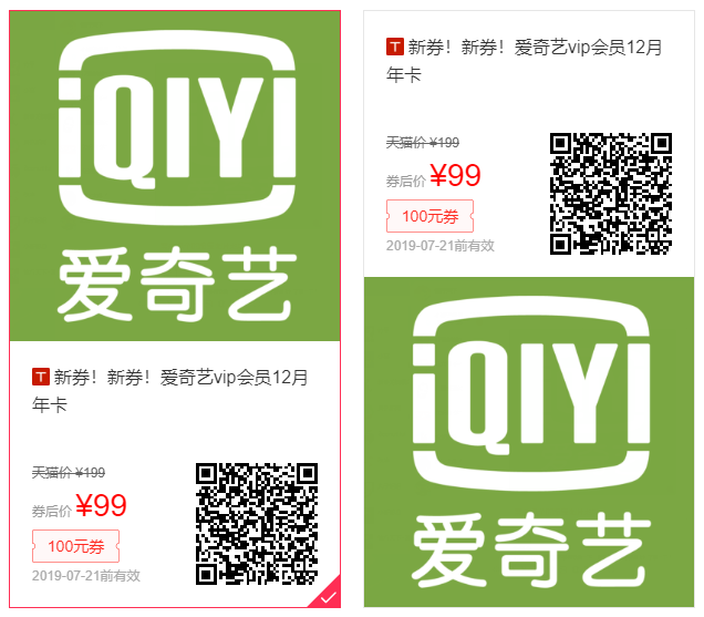 爱奇艺vip会员12月年卡,领券购买仅需99元!截止至:2019年7月21日