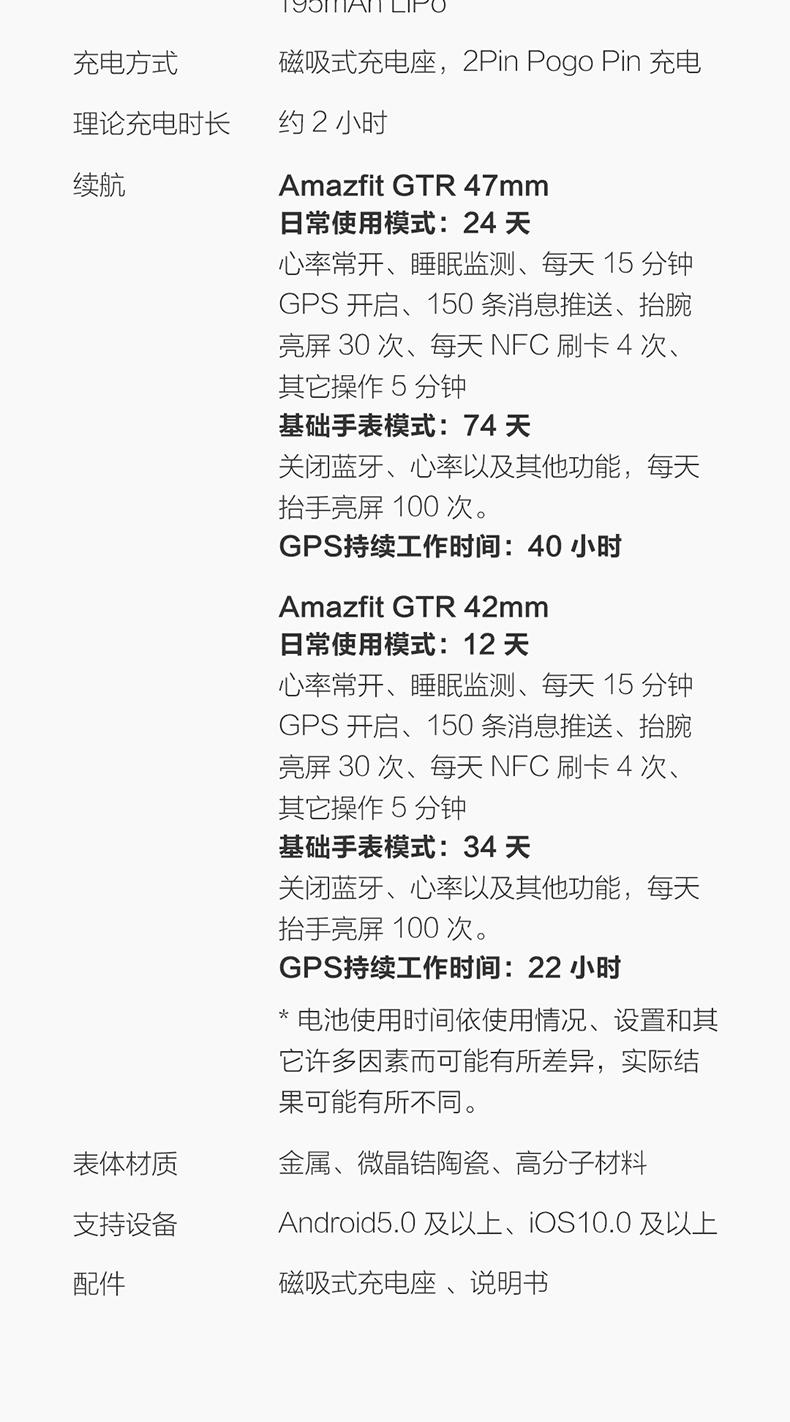 华米科技正式发布Amazfit GTR智能手表