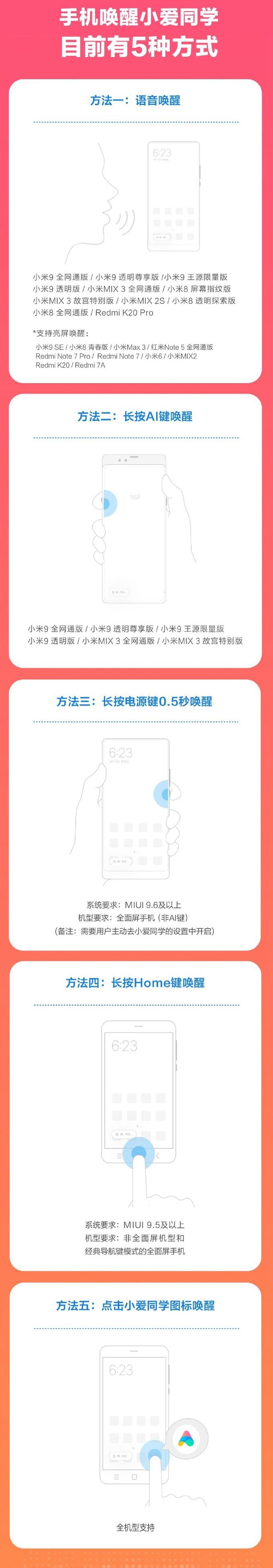 终于来了,小米MIX2/Redmi K20/7A新增支持亮屏唤醒小爱同学