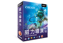 威力导演16 CyberLink PowerDirector v16.0.2816 中文破解版-97资源博客