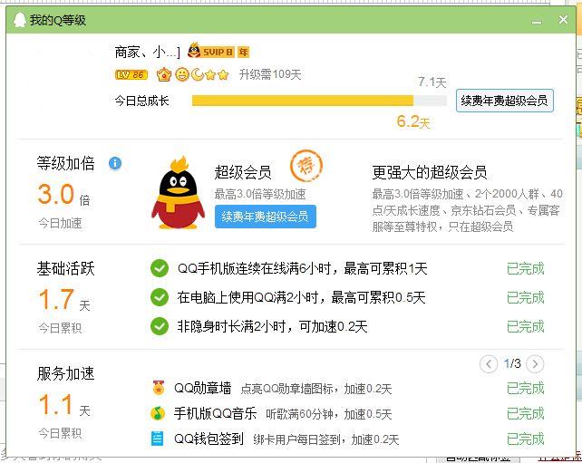 QQ代挂网价格