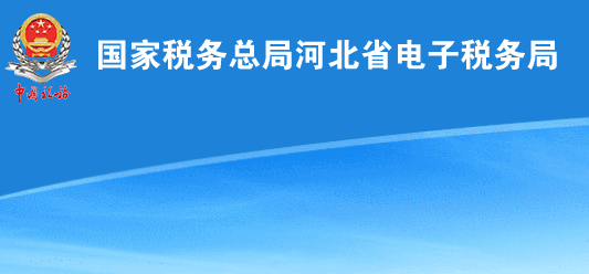 河北省网上电子税务局地址_网上办税服务厅官网