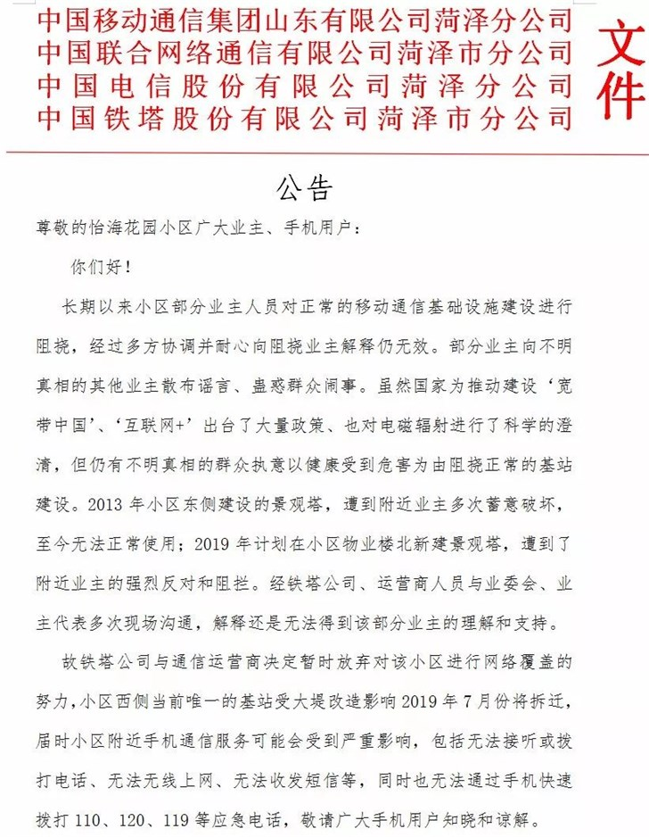 山东菏泽一小区居民阻挠通信基站建设,遭三大运营商及铁塔断网