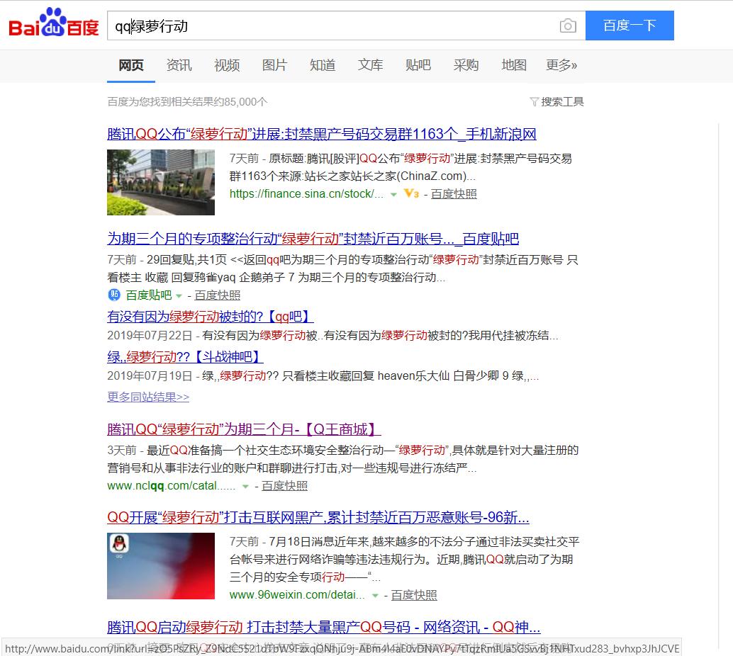 QQ最近封号什么原因