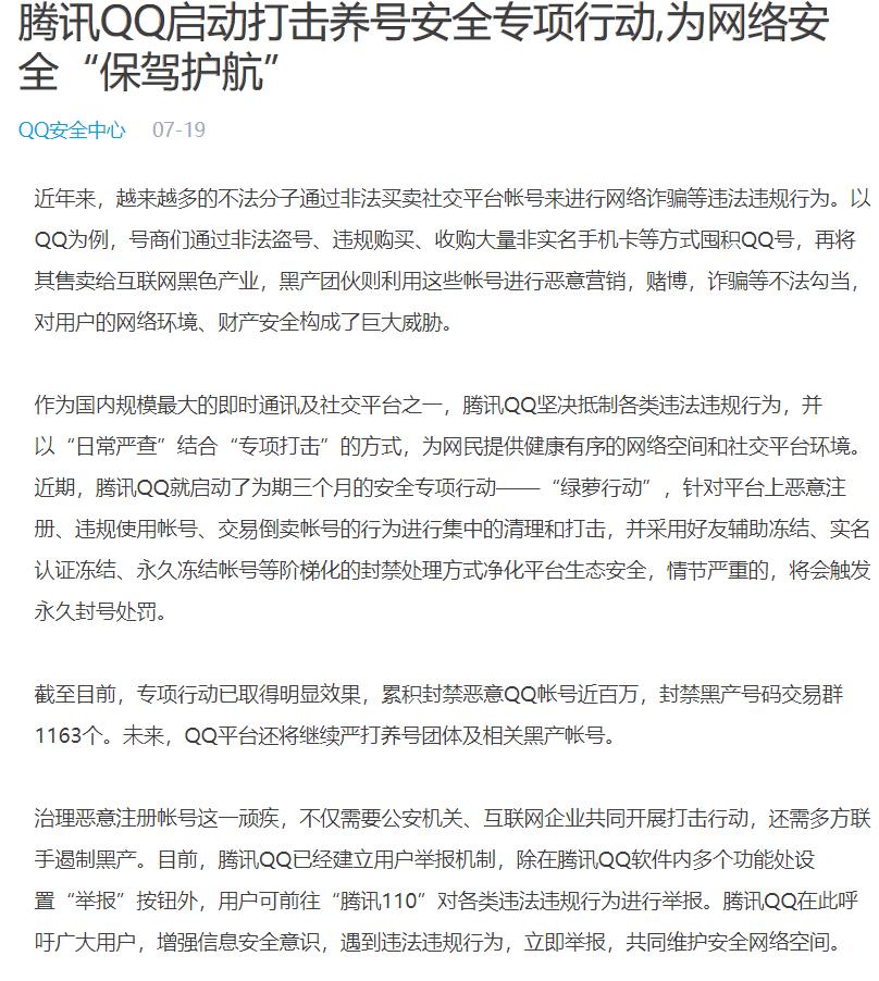 QQ安全中心绿萝行动