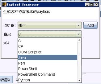 Cobaltstrike系列教程(二)Listener与Payload生成1267