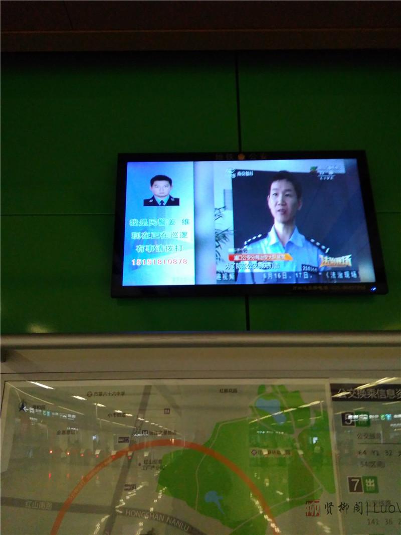 在等同学的同时,看到移动电视里的姜维警官