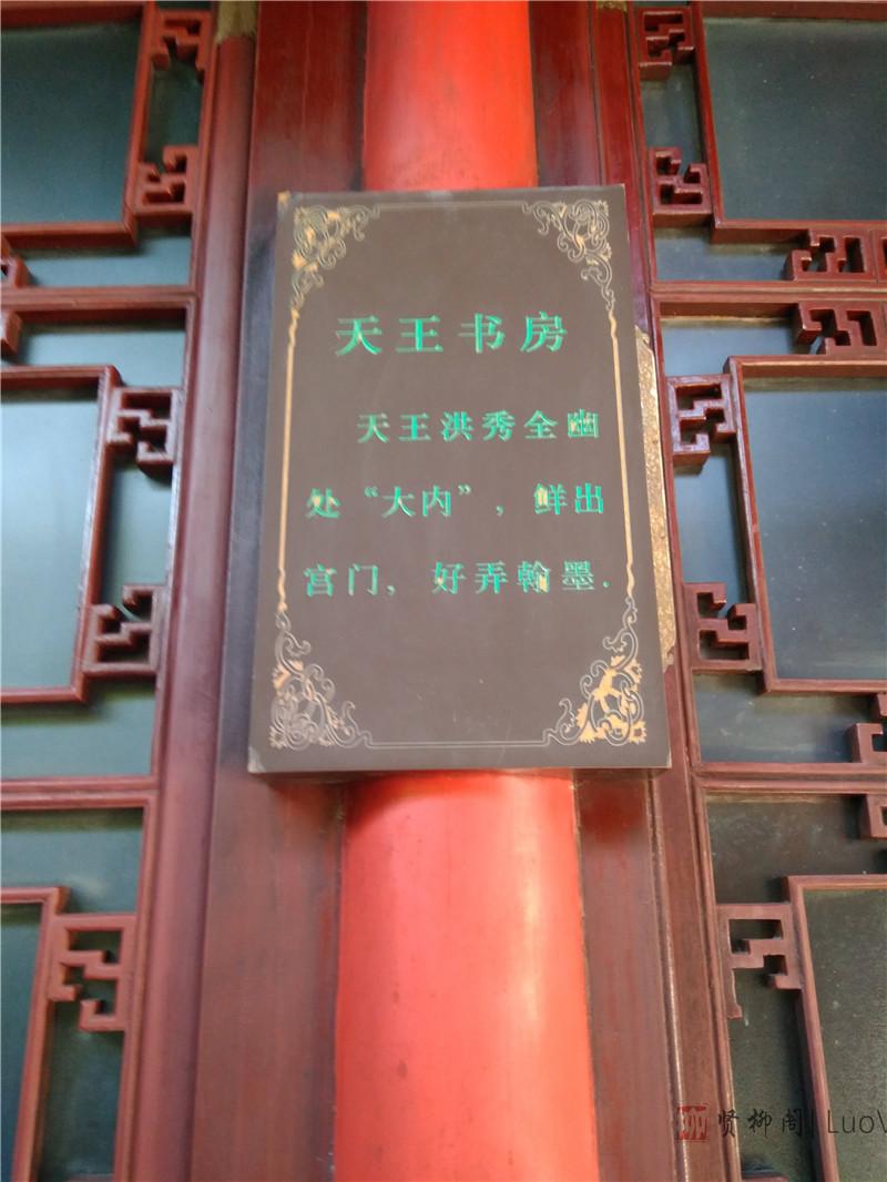 """太平天国时的""""总统府"""":天王书房"""