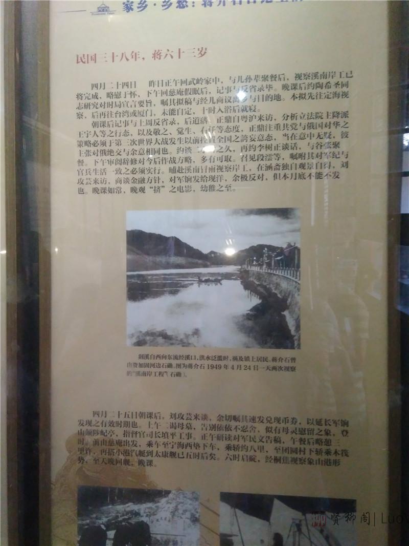 """进门左房是个""""蒋介石与家乡""""展览,展示了些蒋介石家族,童年,以及他功成名就后与家乡的一些照片与文字资料。我拍了最后一张,这是民国在大陆的最后一年"""