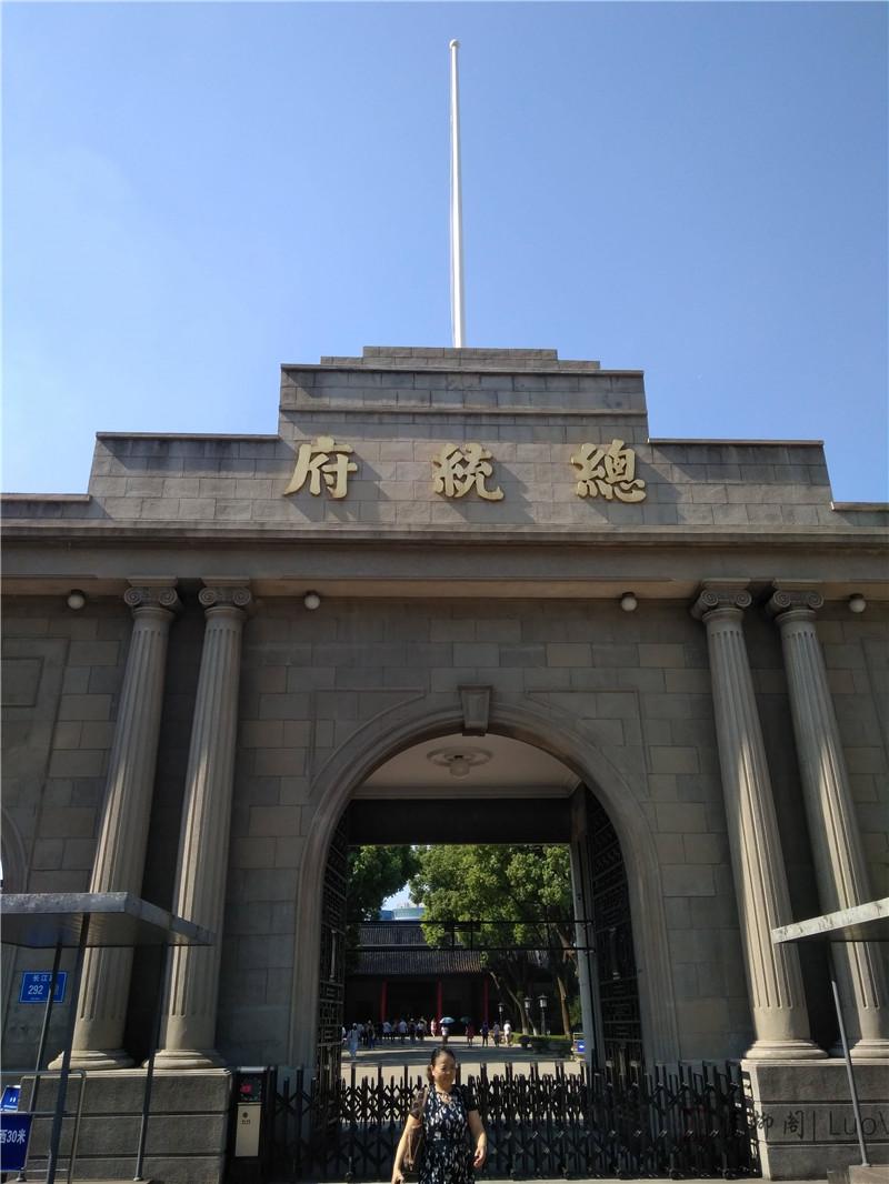 南京总统府,内地少有的有杆无旗的旅游景点