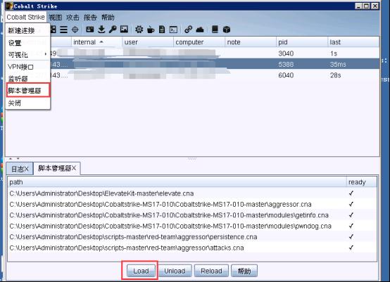 Cobaltstrike系列教程(十)安装扩展916