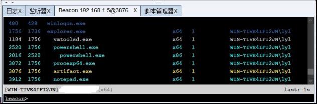Cobaltstrike系列教程(十)安装扩展1065
