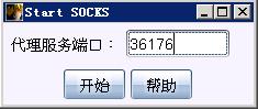 Cobaltstrike系列教程(九)Socks1565