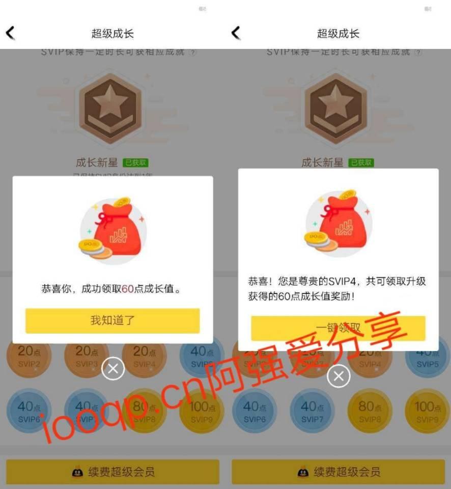 小技巧领QQ超会几百成长值。