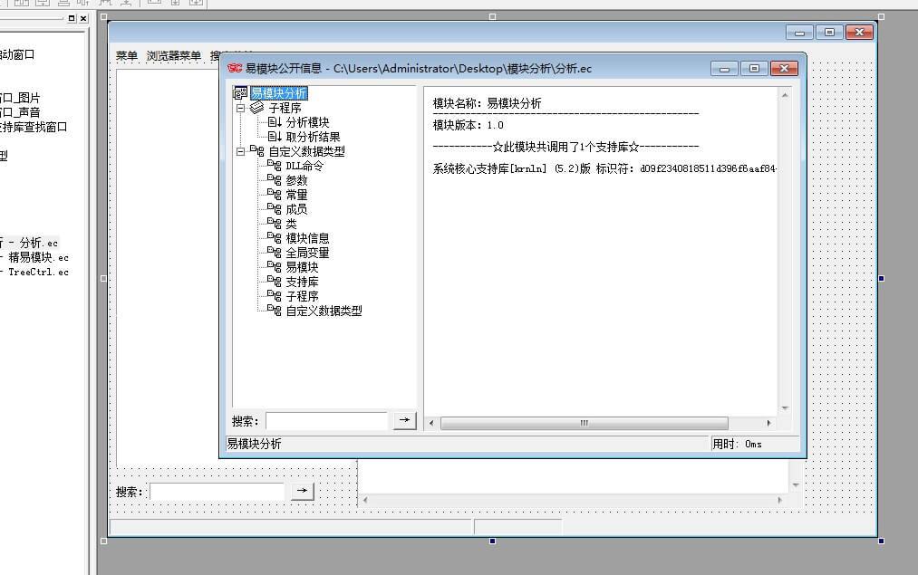 易語言模塊查看器源碼