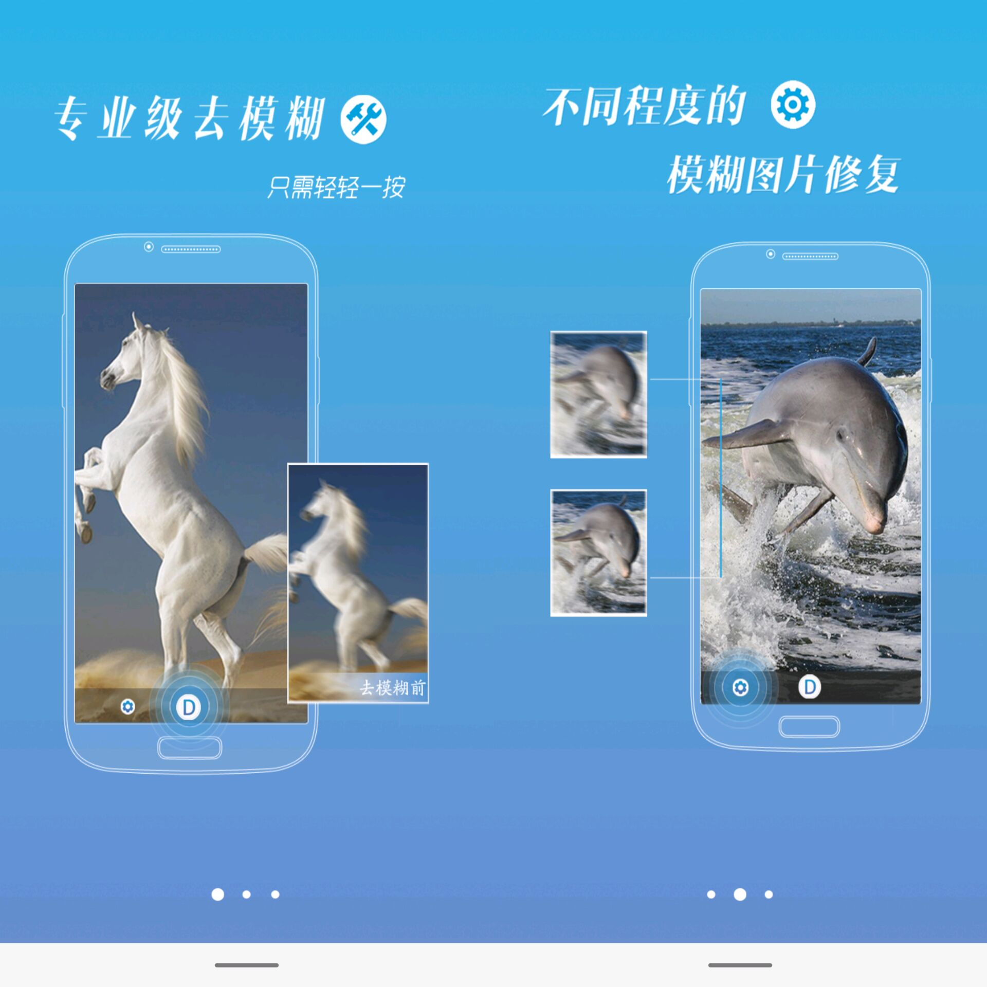 『安卓软件』照片变清晰助手Q广告版1.0.1版本