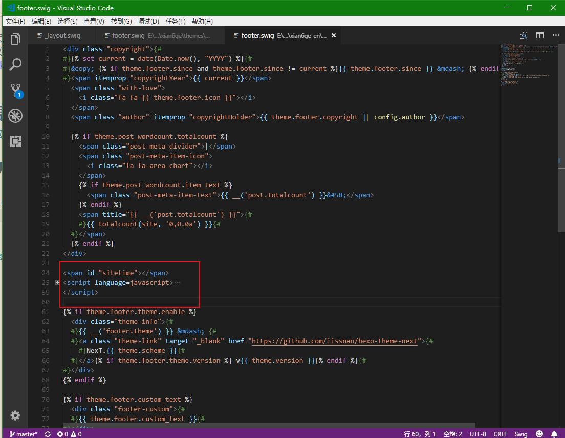 红框是插入代码的位置
