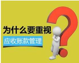 应收账款属于什么科目?应收账款借贷方表示什么?