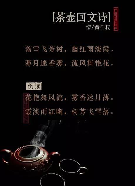 著名的茶壶回文诗