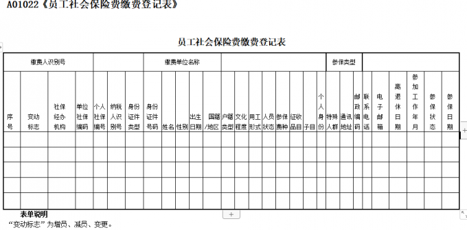 员工社会保险费信息登记_表格下载