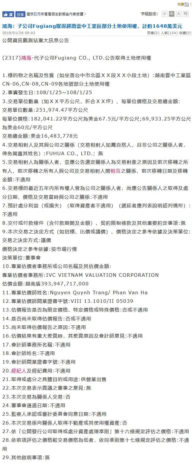 """富士康已在越南买地:未来iPhone将""""MADE IN VIETNAM""""?-玩懂手机网 - 玩懂手机第一手的手机资讯网(www.wdshouji.com)"""