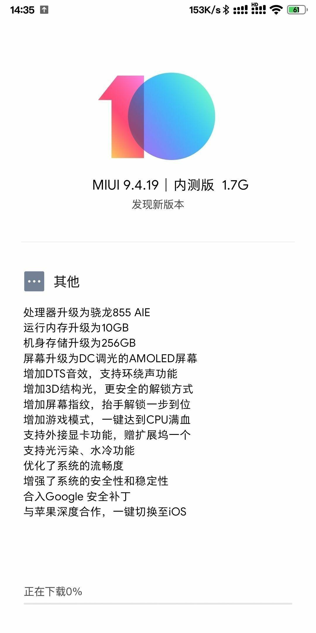 MIUI云更新硬件(图源酷安)